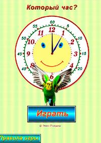 онлайн задачи для детей время часы