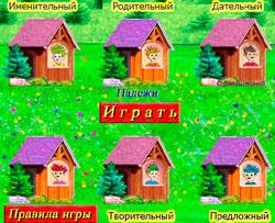 интерактивные flash игры Падежи играть в падежи