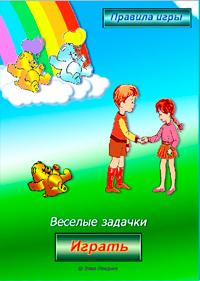 онлайн задачи для детей
