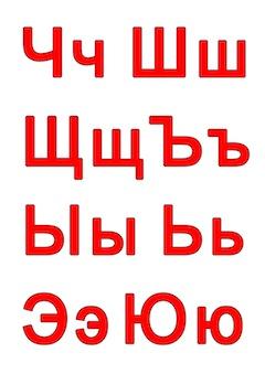 Буквы для печати