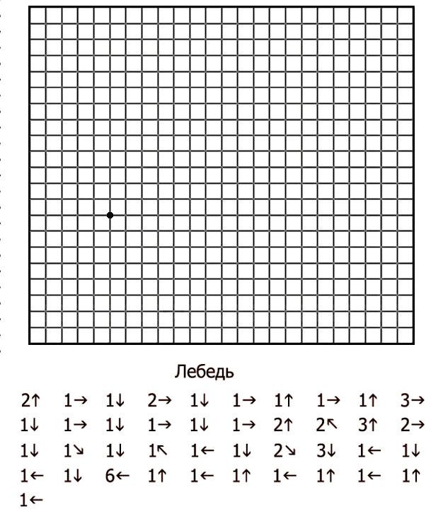 графический диктант - лебедь для развития внимания и подготовки к школе. Первые прописи для малышей.