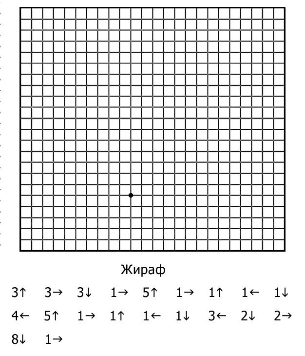 графический диктант - Жираф для развития внимания и подготовки к школе. Первые прописи для малышей.